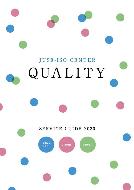 JUSE-ISO Center_SERVICE GUIDE 2020が完成しました!!